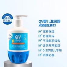 QV BABY 保湿润肤乳 250G (盒装)