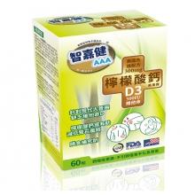智嘉健AAA檸檬酸鈣+D3-2盒