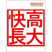 香港品牌 CHUBEES 12件套礼盒装(婴儿衣服)
