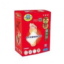 香港友营堂木酢健之贴祛湿排浊手脚冰凉足贴疲劳养生足底贴60片