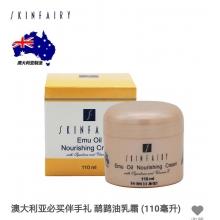 澳大利亚鸸鹋油乳霜