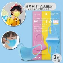 日本 PITTA 口罩(儿童款) 3个装