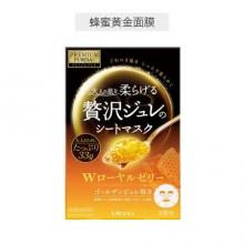 佑天兰 UTENA 果冻面膜 3片(蜂蜜)(黄)