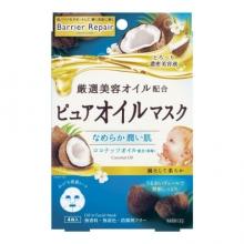 曼丹 婴儿肌椰子精油保湿面膜(蓝色)-4片
