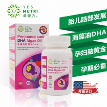 卓营方孕妇安胎藻油DHA软胶囊 60粒
