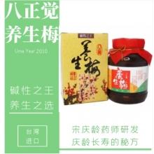 台灣八正觉养生梅(碱性食物健肠胃中和胃酸净化血液 宋美龄长寿秘方)1kg